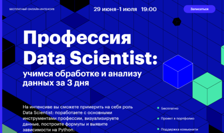 Интенсив Data Scientist