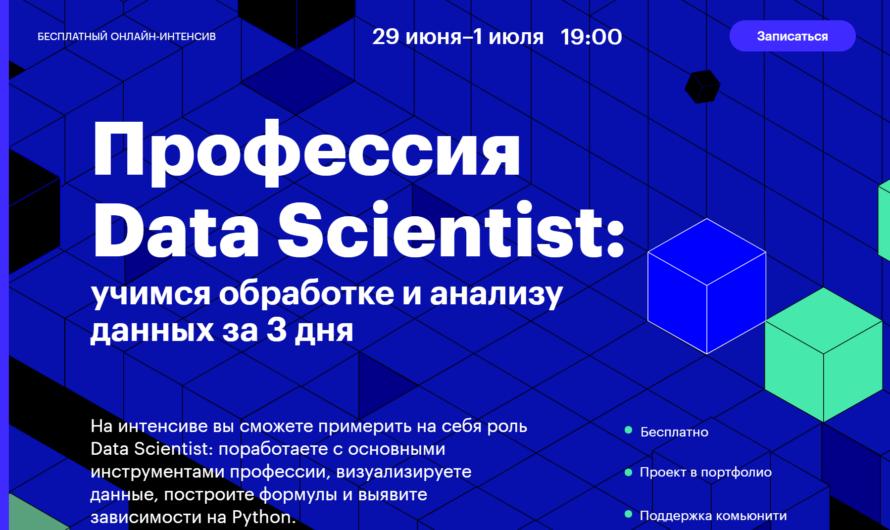 Бесплатный онлайн-интенсив «Профессия Data Scientist: учимся обработке и анализу данных за 3 дня»