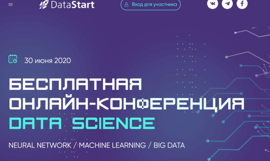Бесплатная онлайн-конференция по машинному обучению и большим данным