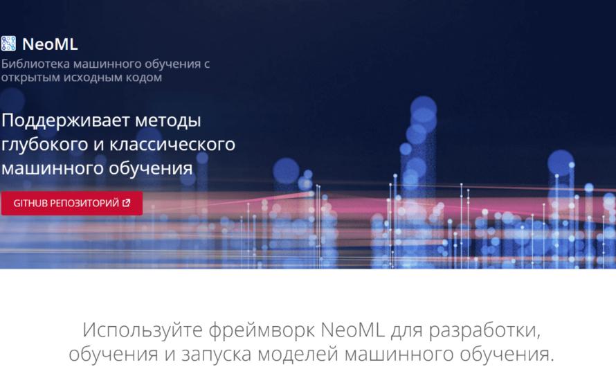 Компания ABBYY открыла свою библиотеку машинного обучения NeoML