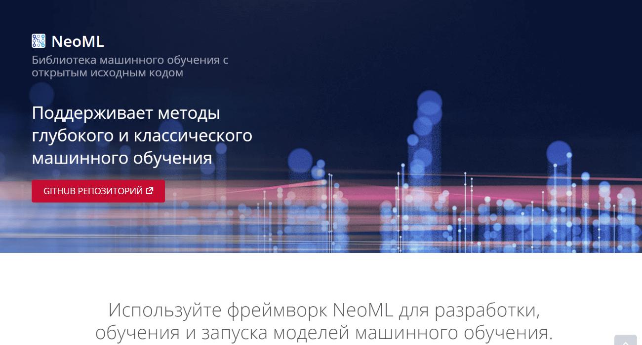 Скриншот сайта NeoML