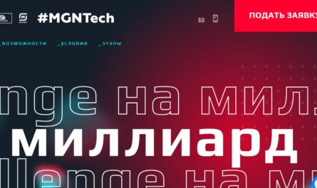 Скриншот сайта MGNTech