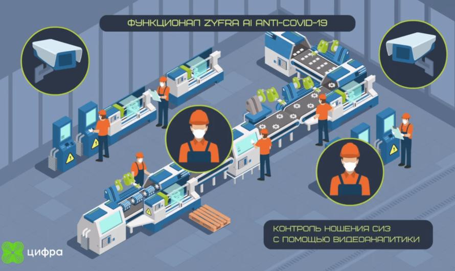 Искусственный интеллект предотвратит распространение COVID-19 на предприятиях