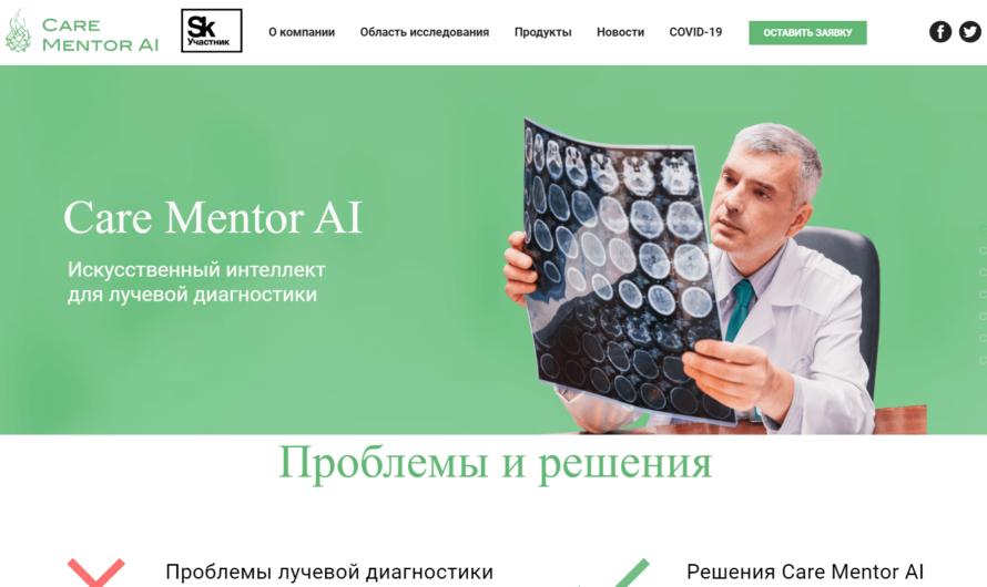 В Москве искусственный интеллект будет анализировать рентгенограммы