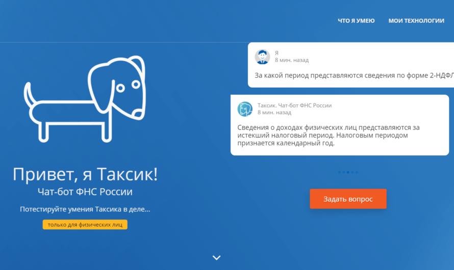 ФНС России запустила чат-бот, который поможет разобраться с налогами физических лиц