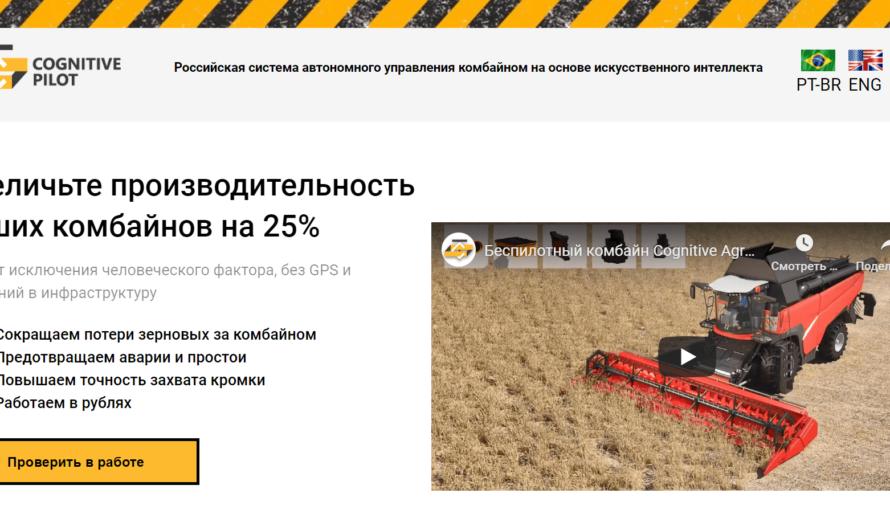 В Калининградской области убирать урожай будут беспилотные комбайны