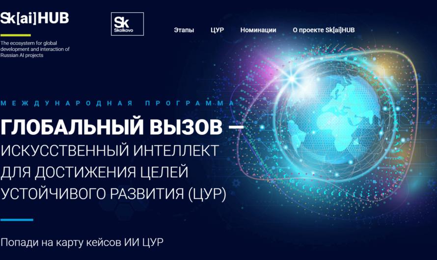 Конкурс проектов в области искусственного интеллекта