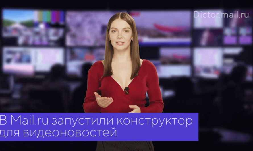 Компания Mail.ru запустила виртуальных ведущих новостей на базе искусственного интеллекта