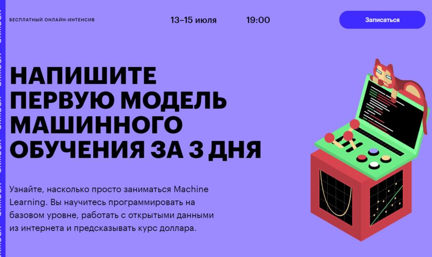 Бесплатный онлайн-интенсив «Напишите свою первую модель машинного обучения за 3 дня»