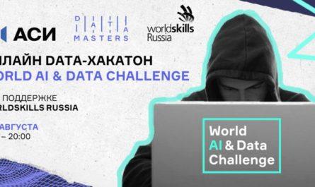 Онлайн data-хакатон с WorldSkills Russia в рамках World AI & Data Challenge