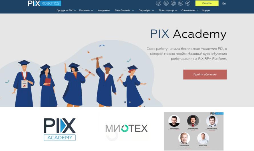 Академия PIX бесплатно обучит внедрять и поддерживать своих роботов