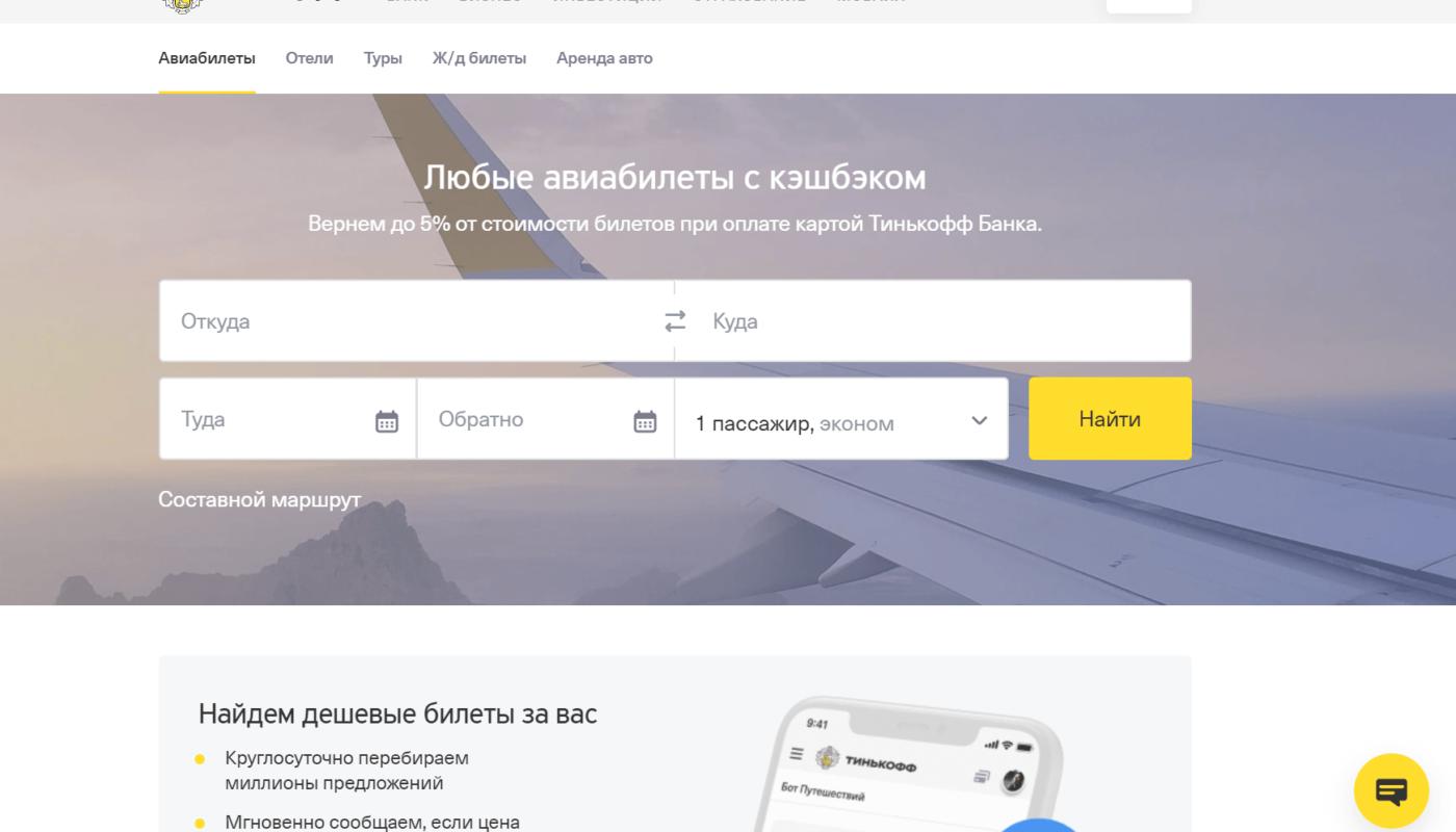 Тинькофф Путешествия Telegram-бот