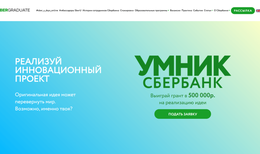 «Умник-Сбербанк» — конкурс проектов в области сквозных технологий цифровой экономики