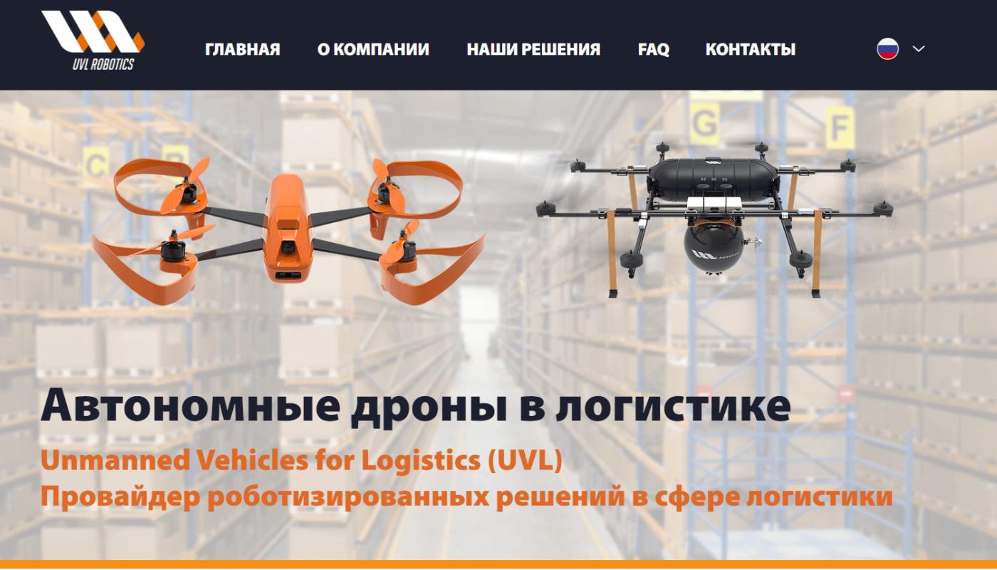 UVL Robotics