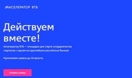 Акселератор ВТБ