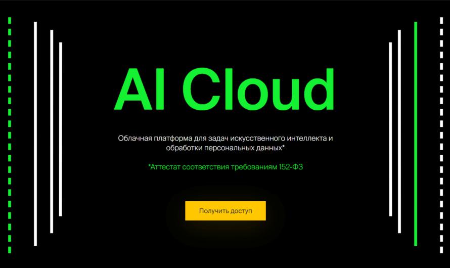 AI Cloud признана лучшим новым продуктом года в области искусственного интеллекта