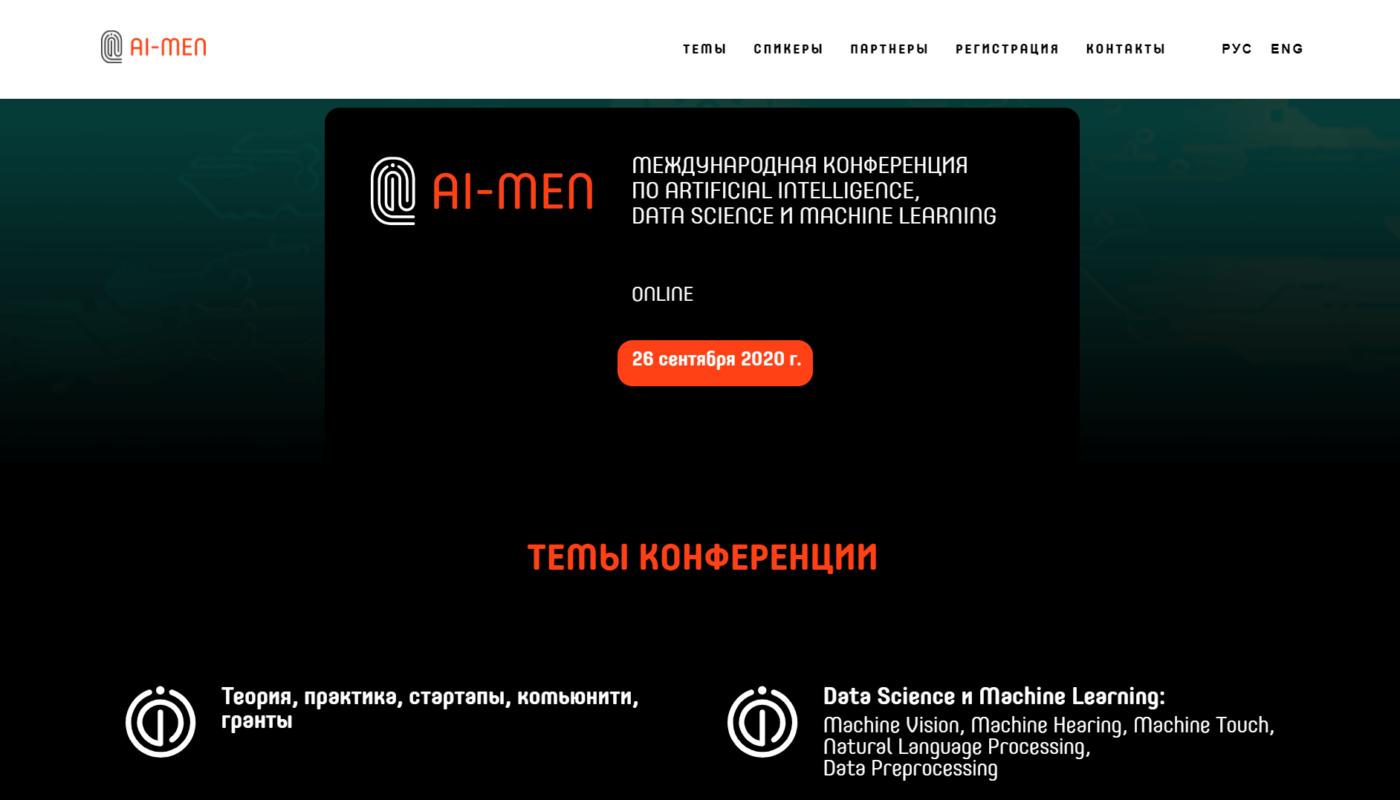 AI-MEN 2020