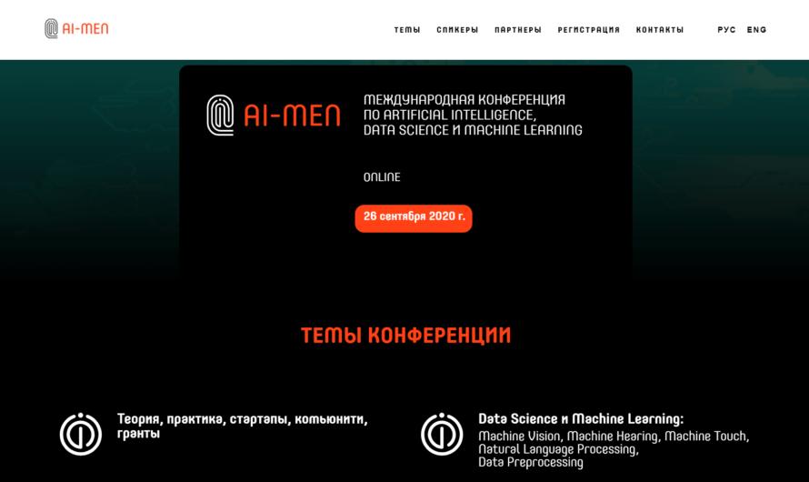 Бесплатная онлайн-конференция по искусственному интеллекту