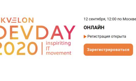DevDay2020