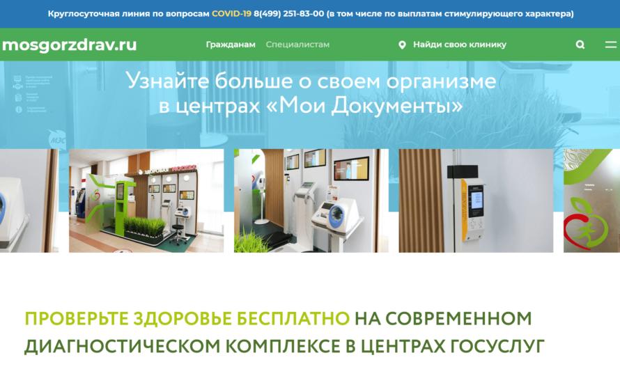 Диагностические комплексы и роботы-помощники проверят здоровье москвичей