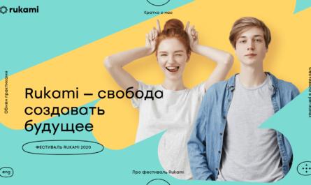 Фестиваль идей и технологий Rukami