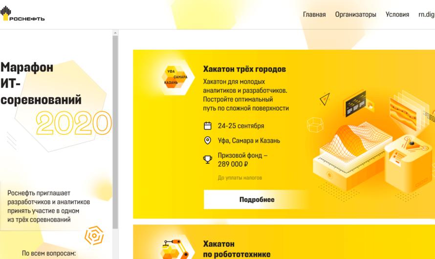 Роснефть проведёт марафон ИТ-соревнований для разработчиков и аналитиков