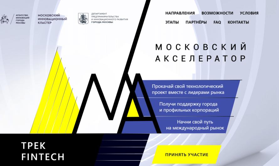 Стартует третий трек программы «Московский акселератор» по финансовым технологиям