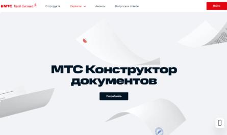 МТС Конструктор документов