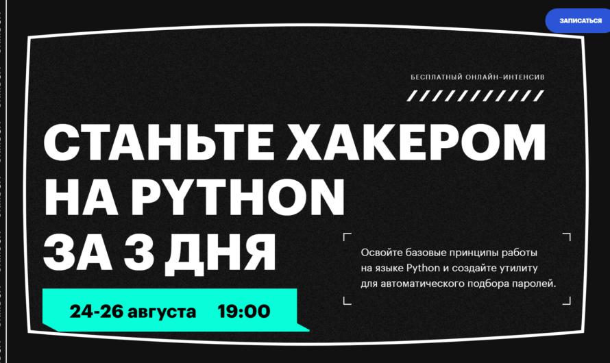 Бесплатный онлайн-интенсив «Станьте хакером на Python за 3 дня»