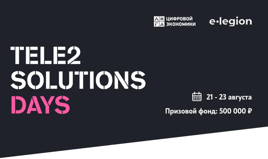Хакатон Tele2 Solutions Days