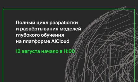 Вебинар SberCloud