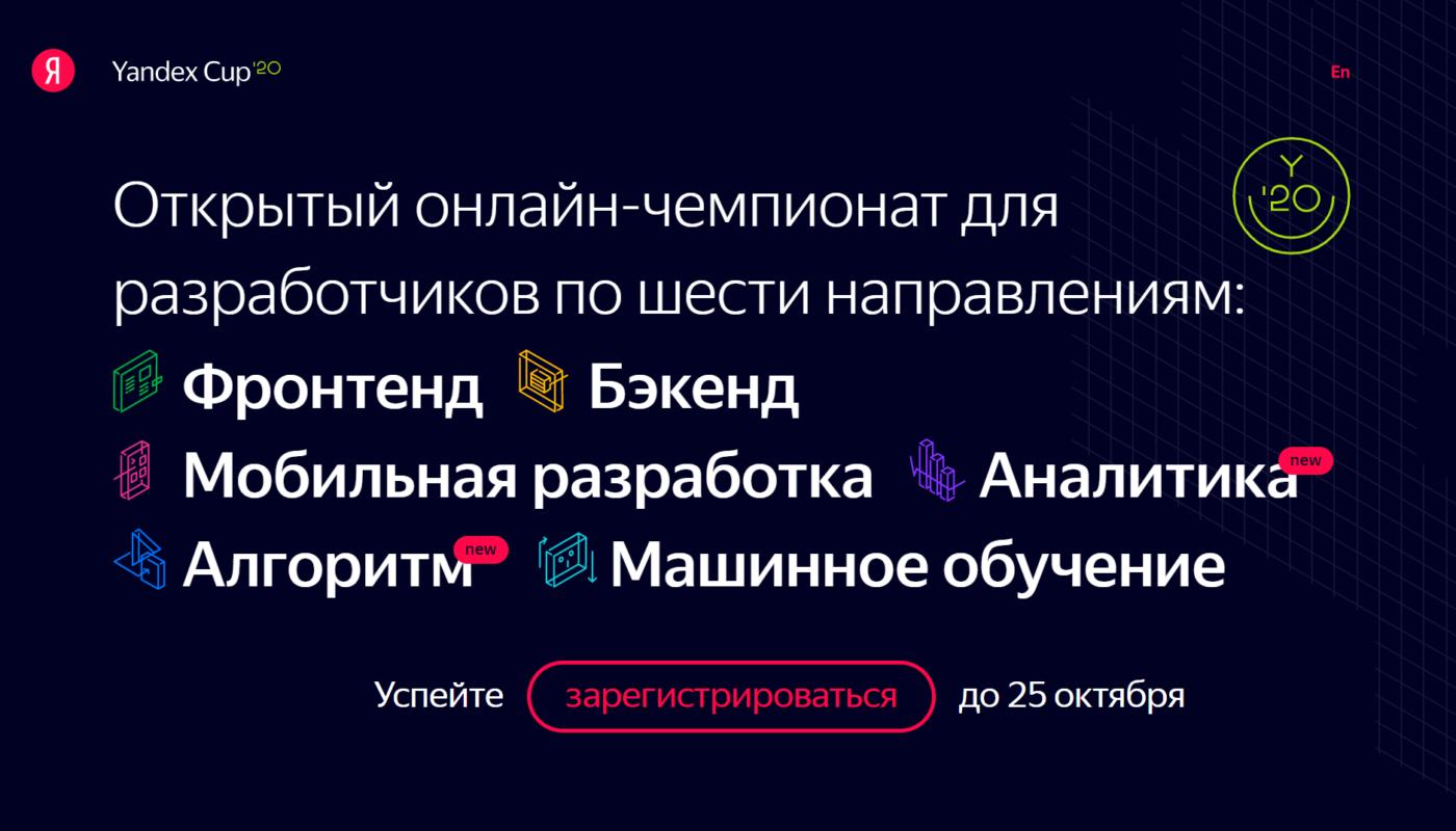 Yandex Cup 2020