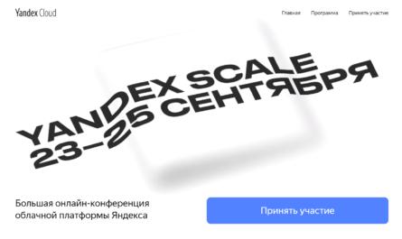 Yandex Scale 2020