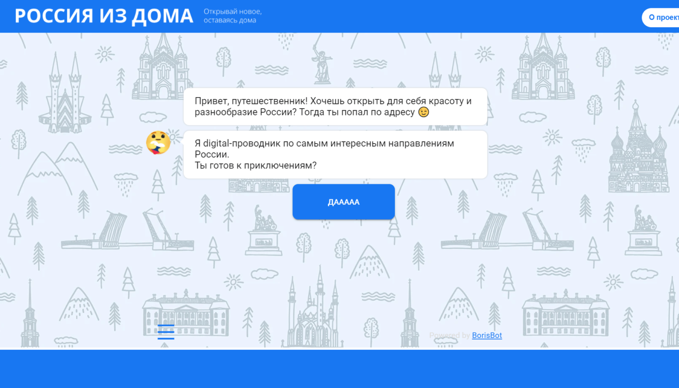 """Чат-бот Facebook """"Россия из дома"""""""