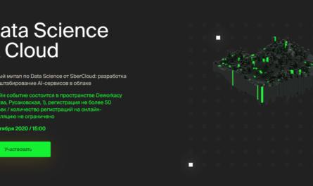 Data Science & Cloud