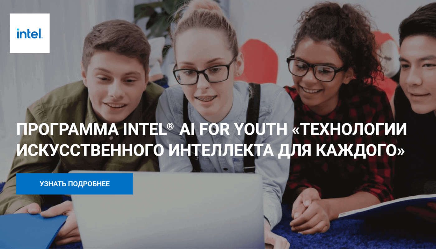 Intel AI for Youth