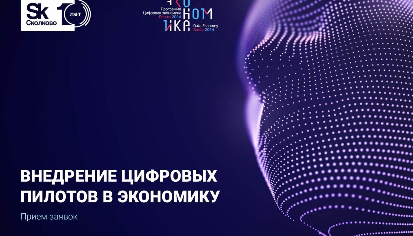 Конкурсный отбор отраслевых проектов Цифровой экономики