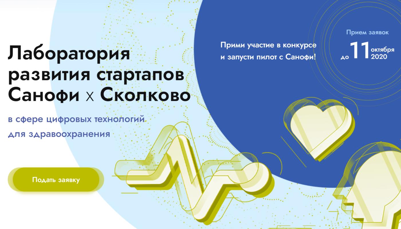 Лаборатория развития стартапов Санофи и Сколково