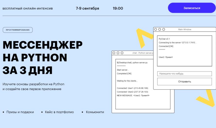 Бесплатный онлайн-интенсив «Мессенджер на Python за 3 дня»