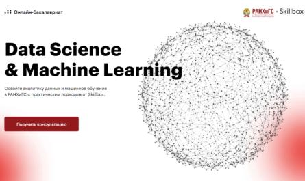 Онлайн-бакалавриат по Data Science & Machine Learning