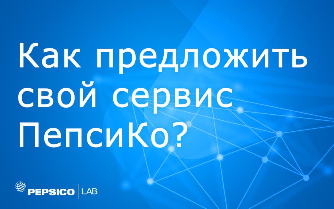 Онлайн-платформа TechLab