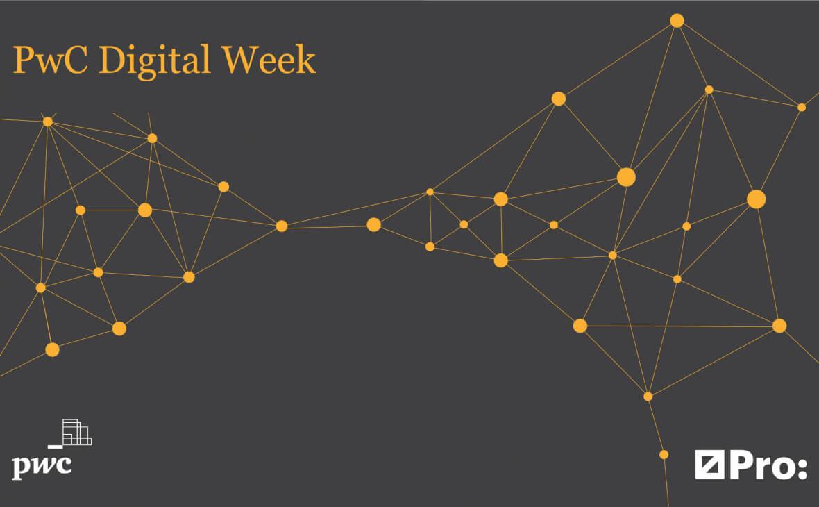 PwC Digital Week
