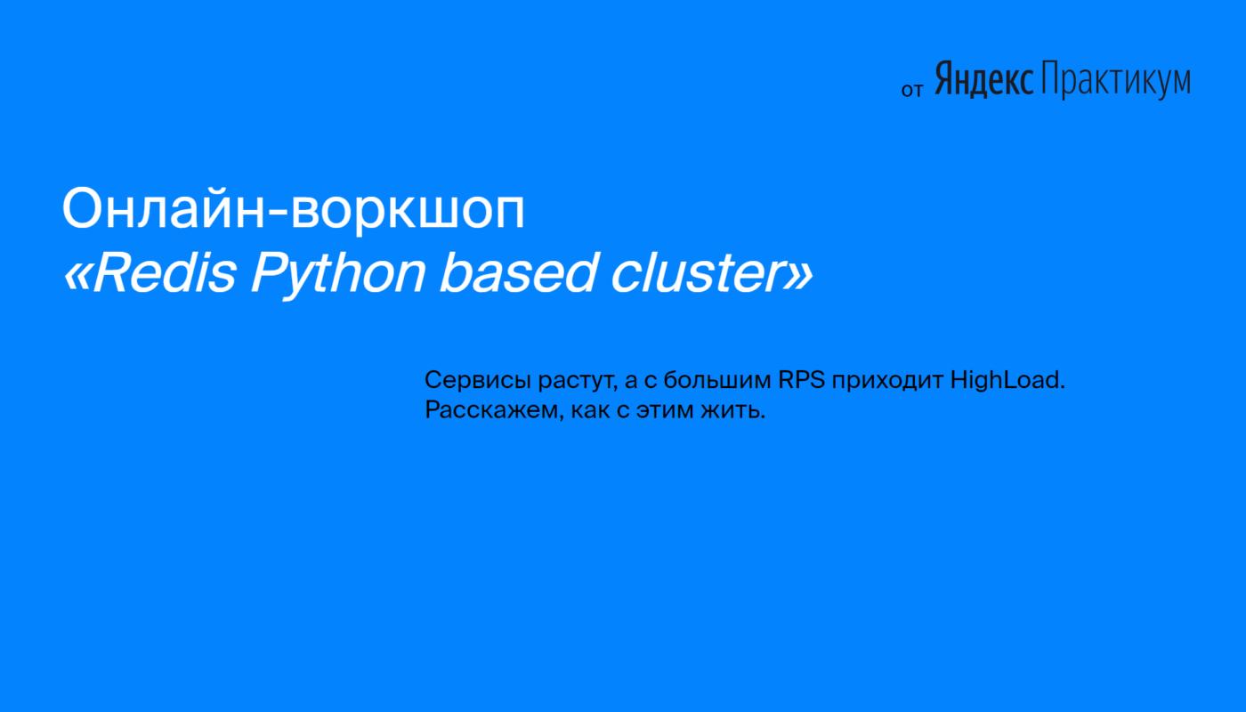 Redis Python based cluster