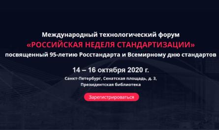Российская неделя стандартизации