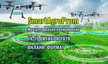 SmartAgroProm
