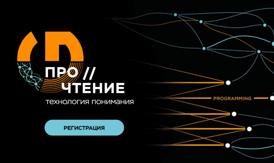 Up Great ПРО//ЧТЕНИЕ — конкурс по созданию передовых систем машинной обработки текстов