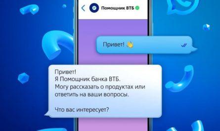 ВТБ запустил чат-бот в WhatsApp