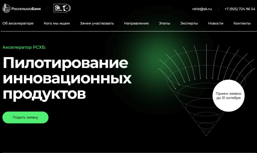 Акселератор Россельхозбанка и Фонда «Сколково» ищет технологические стартапы