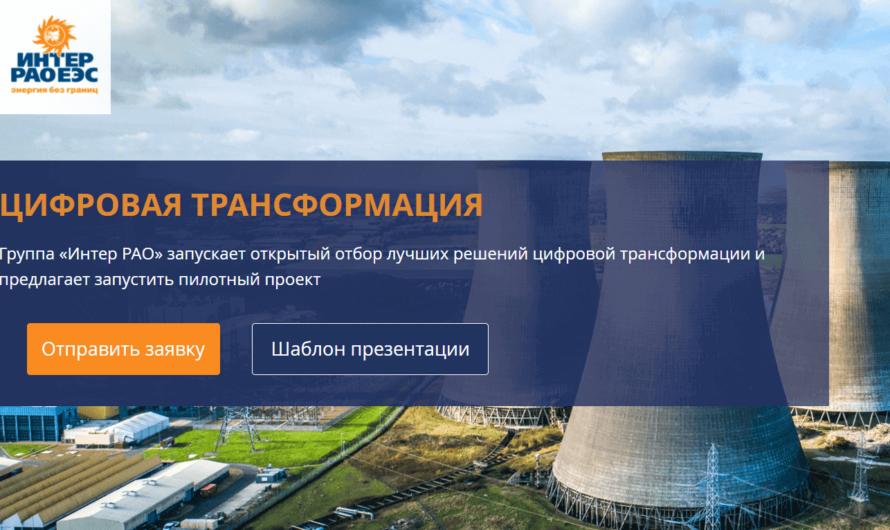 Открытый отбор лучших решений цифровой трансформации группы «Интер РАО»