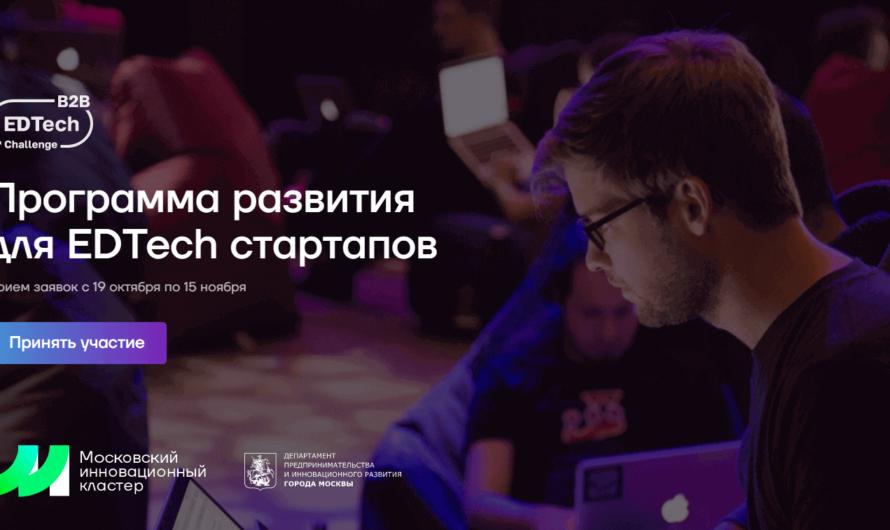 EdTech Challenge B2B — программа развития для edtech стартапов